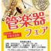 6月2日(土)、3日(日)管楽器フェア開催!