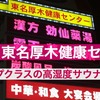 【★★★★】湯乃泉 東名厚木健康センター【県内トップクラスの高湿度サウナと水風呂】