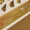 丸亀製麺持ち帰りが30%OFF