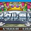 【モンパレ】久しぶりのメタル祭り!今回はSSランクを配合してくよ!