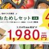 【健康的な食事】スギサポdeli