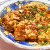 中村屋の麻婆豆腐の素と麻辣ペッパーのコラボが最強の件