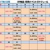 ♪10月イベントスケジュール♪