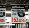 12インチMacBook旧モデルが家電量販店で2.2万円の値下げ+ポイント還元