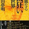 『華麗なる微狂いの世界』『文庫版 書楼弔堂 破暁』