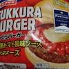 糖質オフの食事 #003 糖質量32g以下のおすすめ総菜パン(バーガー編)!
