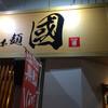 らぁ麺 國(中区流川)和牛コウネらぁ麺
