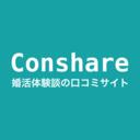 婚活体験談の口コミサイト「Conshare」公式婚活ブログ