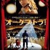 荒唐無稽だから心底楽しめる『オーケストラ!』は、映画的楽しさにあふれた秀作。