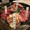 ハラミ馬鹿でハラミ食べくらべ(大阪府・中崎町)