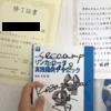 セキュキャン2018に参加した話 ~集中コースYII Cコンパイラを自作してみよう!ゼミ~