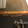【青森】スーパーホテル八戸 天然温泉 三社の湯に宿泊しました。(評価&口コミ)