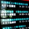 【5日前】 東京にて記者発表