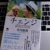 【書評】チェンジ~人生のピンチは考え方を変えればチャンスになる!~/金川顕教【レビュー】