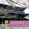 2021京都さくらたび④ 南禅寺
