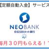 【住信SBIネット銀行】定額自動入金サービスで毎月ポイントゲットしよう!