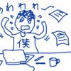 【ADHD】僕は仕事ができない【低EQ】