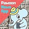 【Pawoon News】広告なしのこんな有能ニュースアプリがあるなんて・・・