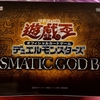 【遊戯王 開封】「PRISMATIC GOD BOX」1箱開封結果!