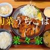 【仙台市飲食店情報】コスパ最高!ランチ・ティータイム・ディナーにおすすめ。仙台なないろの里にOpenした、健康的惣菜バイキングが嬉しい『旬菜うちごはん 菜々家 仙台荒井店』