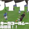 【ウイイレ2017】トリッキーなゴールシーンが多めな動画!!