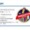 革新的衛星技術実証1号機の報道機関向け機体公開に関する概要説明