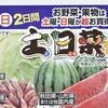 デザイン イラスト 図形使い 土日菜 マルエツ 8月4日号