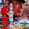 【映画感想】『太平洋奇跡の作戦 キスカ』(1965) / キスカ島撤退作戦を題材にした東宝戦争映画