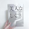 中井信之『美人な「しぐさ」』を読んだので感想