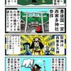 豊後国一宮・西寒多神社を参拝するカニ