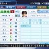 加藤脩平(読売ジャイアンツ育成選手)
