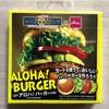 ダイソーボドゲ第2弾⑥「アロハ!バーガー」【ボードゲーム紹介】