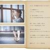 """妄想アヤコ Vol.14 """"ドアを開けて"""""""