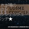 249食目「これが噂のコスメコンシェルジュバッヂ★」日本化粧品検定協会から資格認定書が届きました!