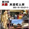 【話題】名古屋まつりの英傑行列と大須大道町人祭へ行ってきた『後編・大須 大道町人祭編』