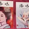 京都に関する随筆雑誌『洛味』に雨田光平「平凡寺さんを憶ふ」ーーいつまでもあると思うな親と「ざっさくプラス」無償公開ーー