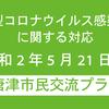 唐津市民交流プラザからのお知らせ 5/22