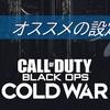 【CoD BOCW】強くなるためのオススメ設定を解説!