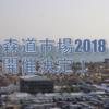 森道市場2018が3日間で開催決定!気になる詳細は?