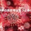 東京の重症者はもっと多い!10都府県の重症者基準が国の基準と違っていた件に驚き( ゚Д゚)