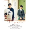 「夢中さ、きみに。」Blu-ray /DVD