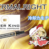 液体金属 THERMALRIGHT「SILVER KING」の冷却力をチェック!