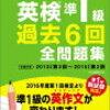 英検準1級おすすめテキスト②「英検準1級過去6回全問題集」