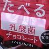 森永たべるシールド乳酸菌チョコレート