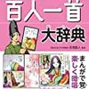 2018年度新着図書7(7月)・吉海直人[監修]「まんが百人一首大辞典」(西東社)