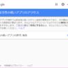 Gmailのセキュリティレベルを下げないとOutlookに接続できない件