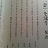 角川短歌11月号に3首載ってた