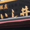 ラーメンブラリ旅37 「銀座 いし井」 五反田