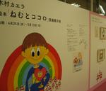 木村カエラさんの個展(原画展示会)に出没!ねむとココロの世界観に浸ってみる