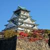 11月の大阪旅行 2泊3日 2日目(前半)